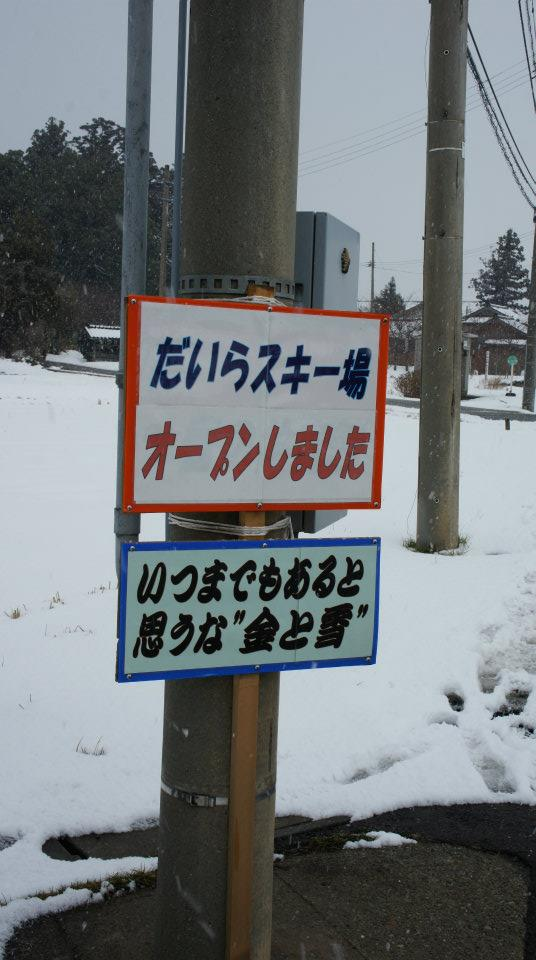 平スキー場看板