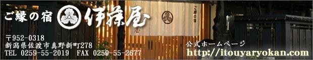 佐渡のビジネス観光旅館 ご縁の宿伊藤屋