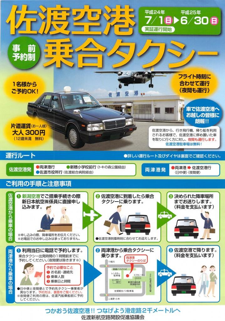 佐渡空港乗合タクシー
