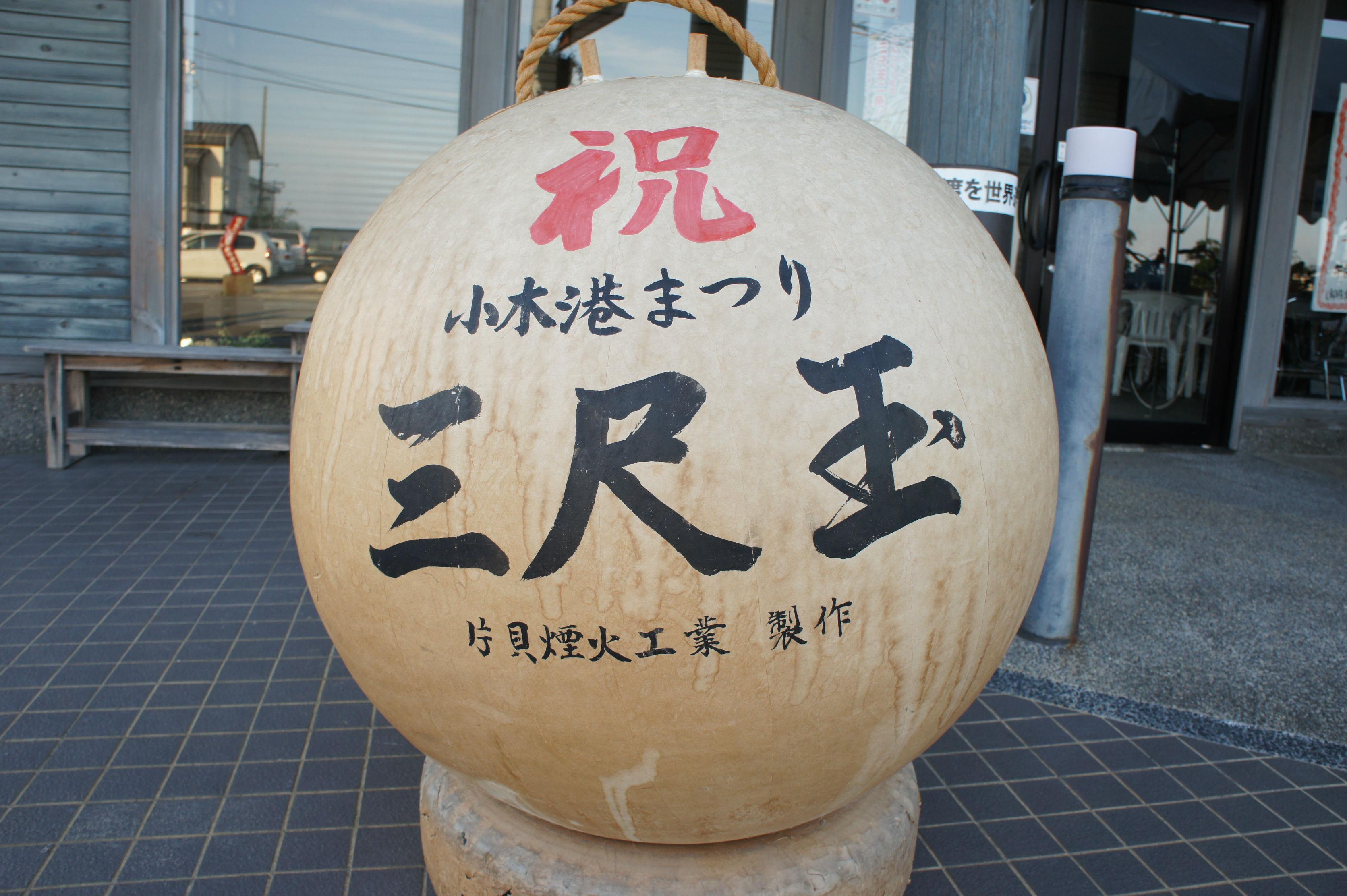 旅館番頭の佐渡観光情報ブログ今年もやります!小木港祭り花火大会USTREAM生中継