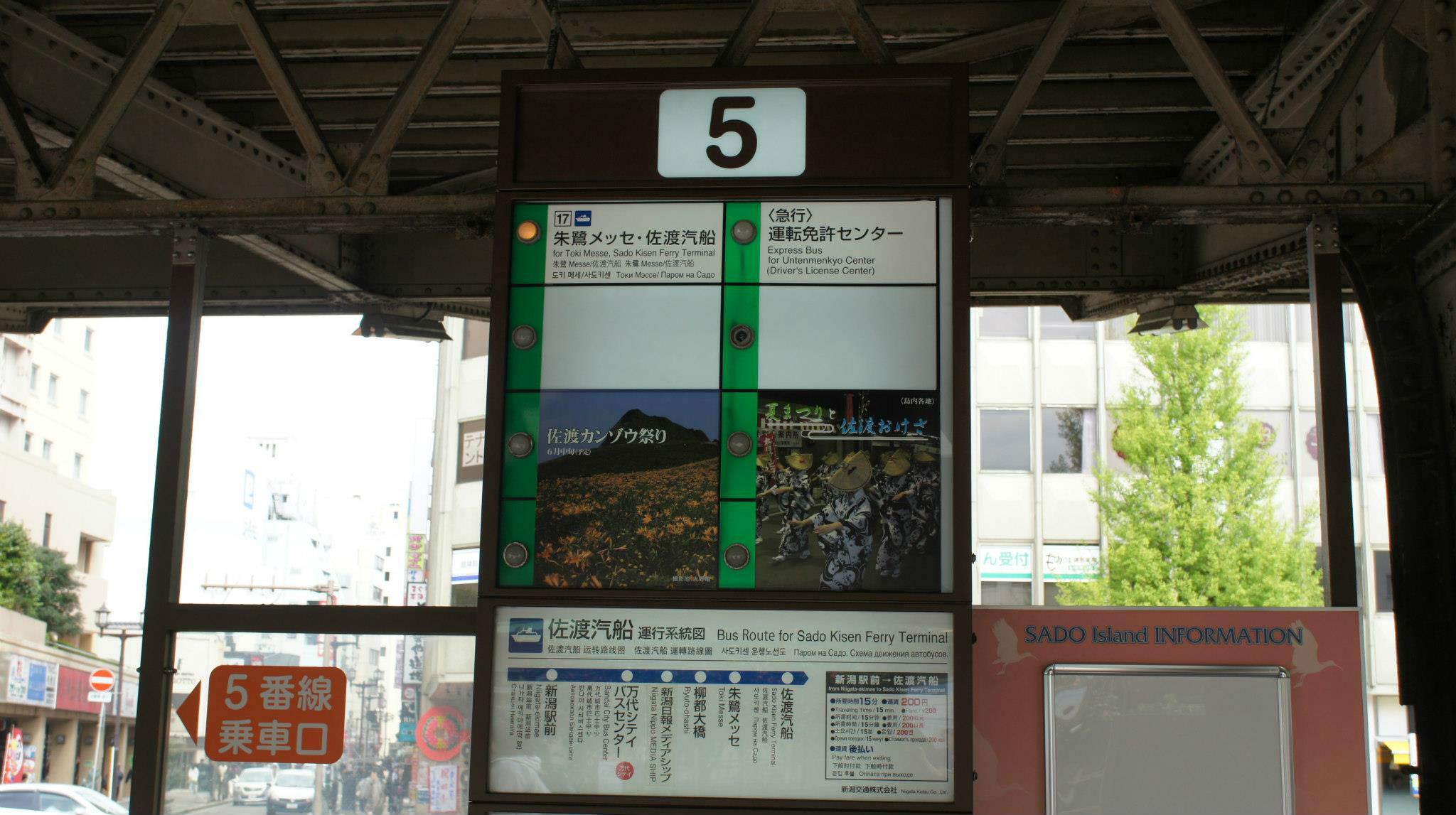 新潟駅バスターミナル