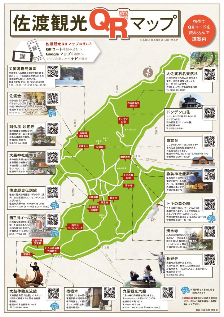 佐渡観光QRマップ表