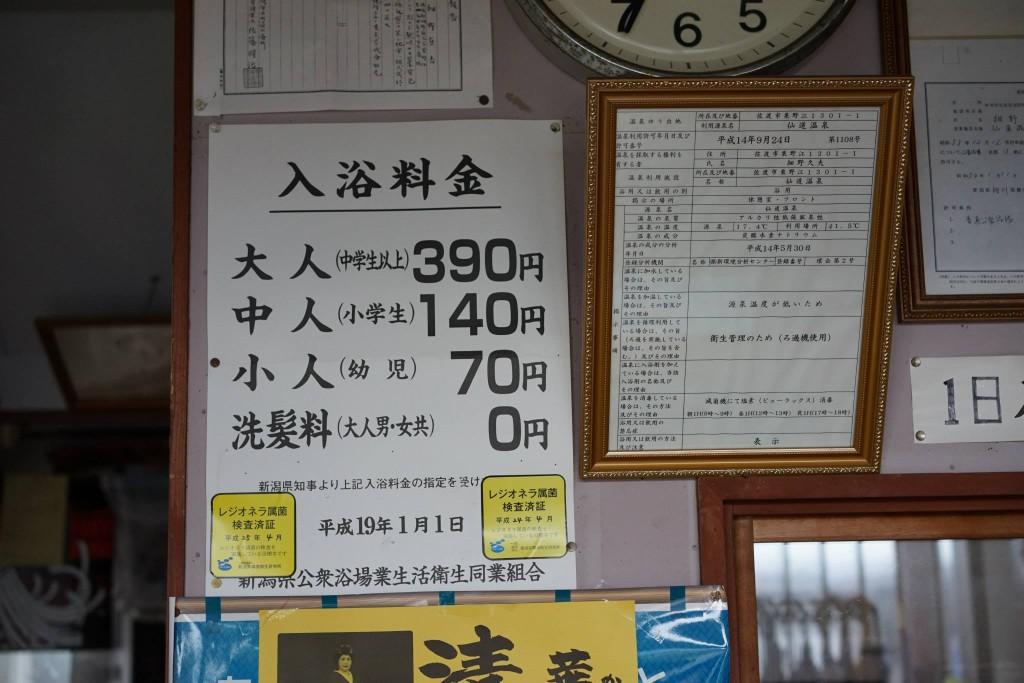 仙道温泉料金