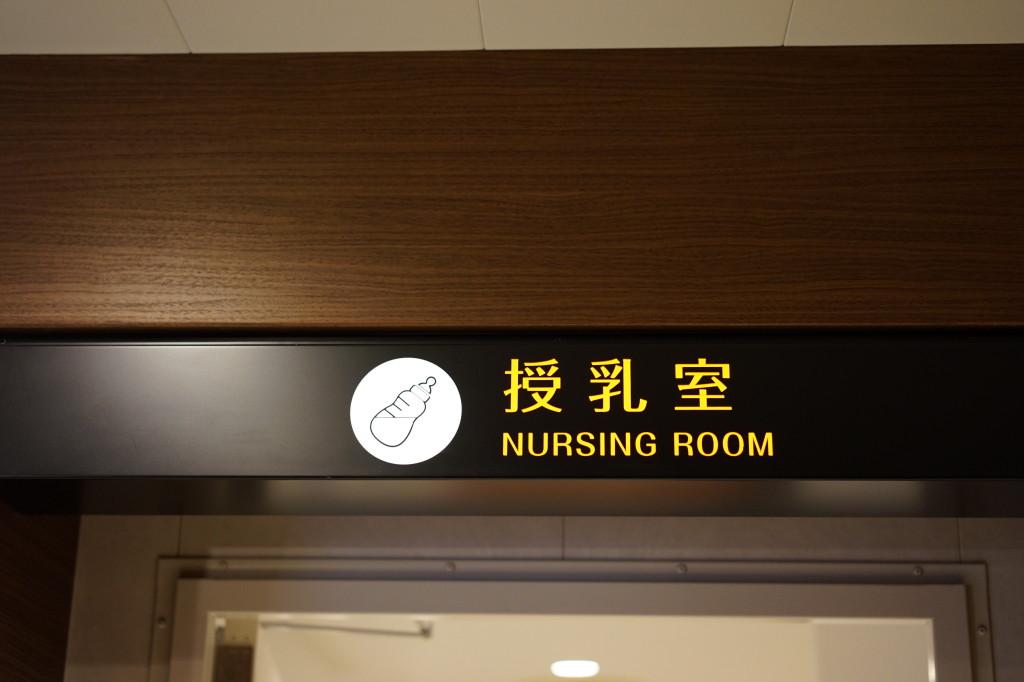 ときわ丸授乳室