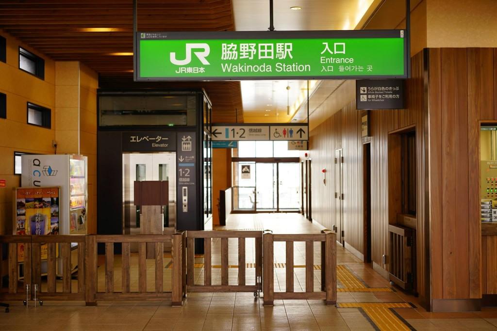 JR脇野田駅