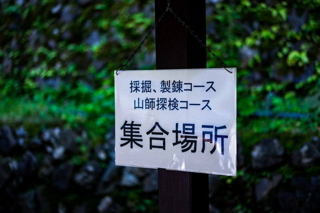 山師探検コース