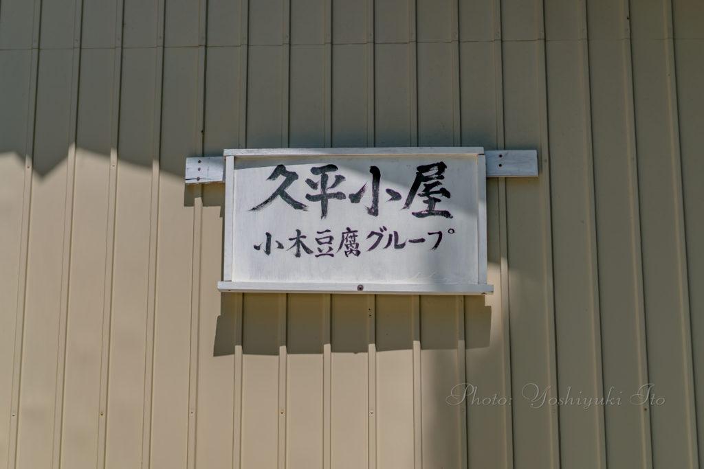 久平小屋 小木豆腐