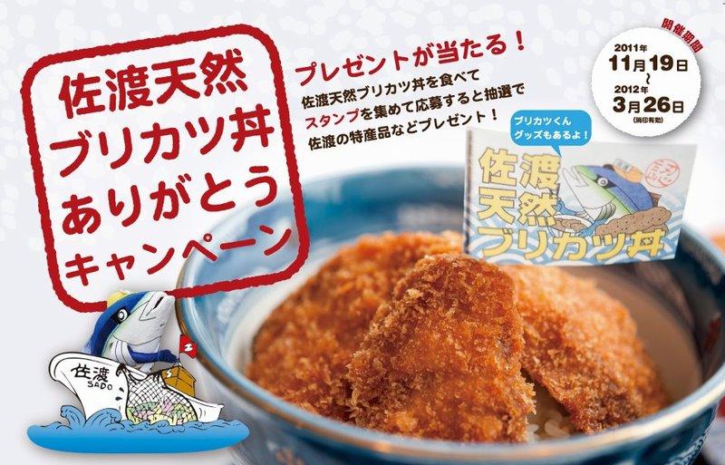 佐渡天然ブリカツ丼ありがとうキャンペーン