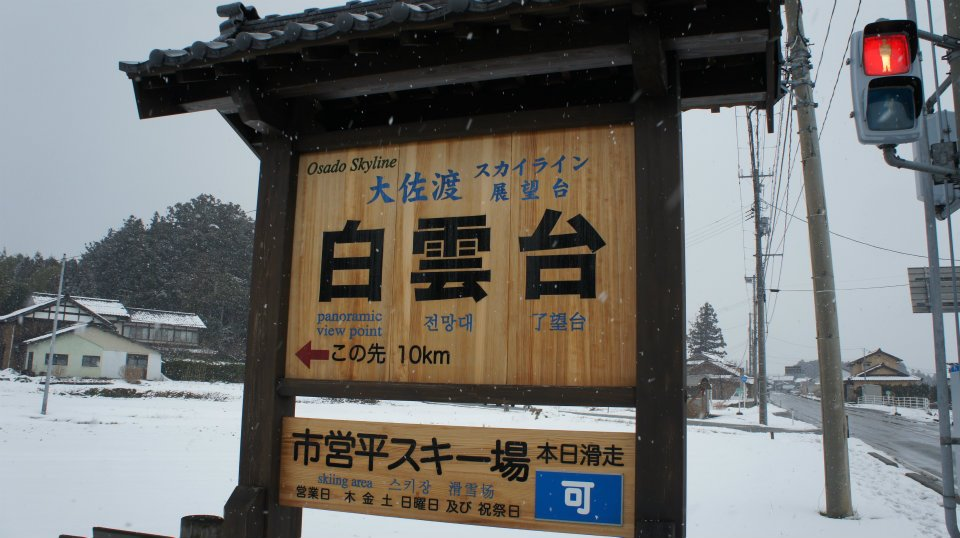 市営平スキー場看板