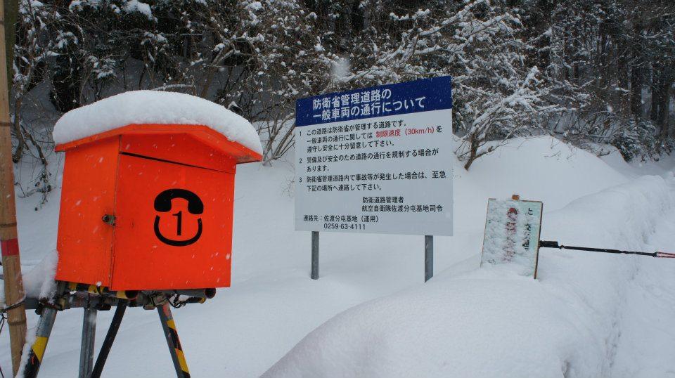防衛道路電話機