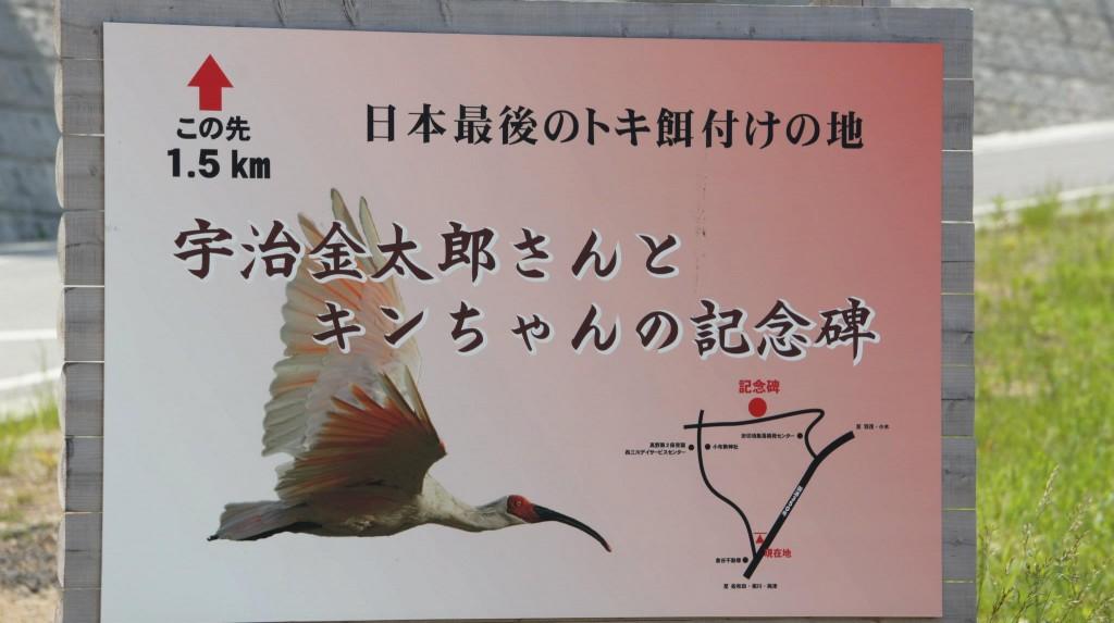 宇治金太郎さんとキンちゃんの記念碑