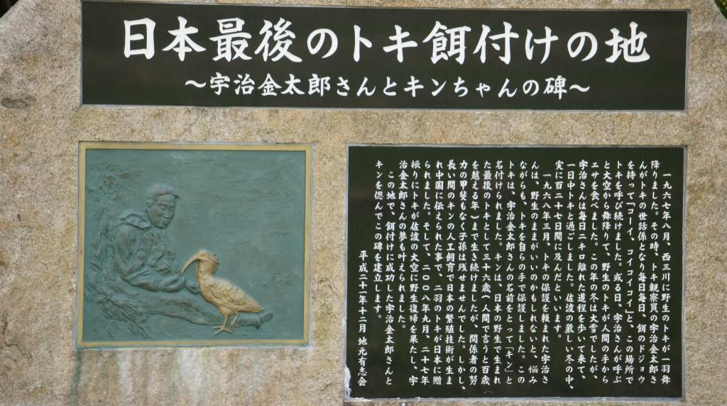 宇治金太郎さんと日本最後のトキ キンちゃんの碑