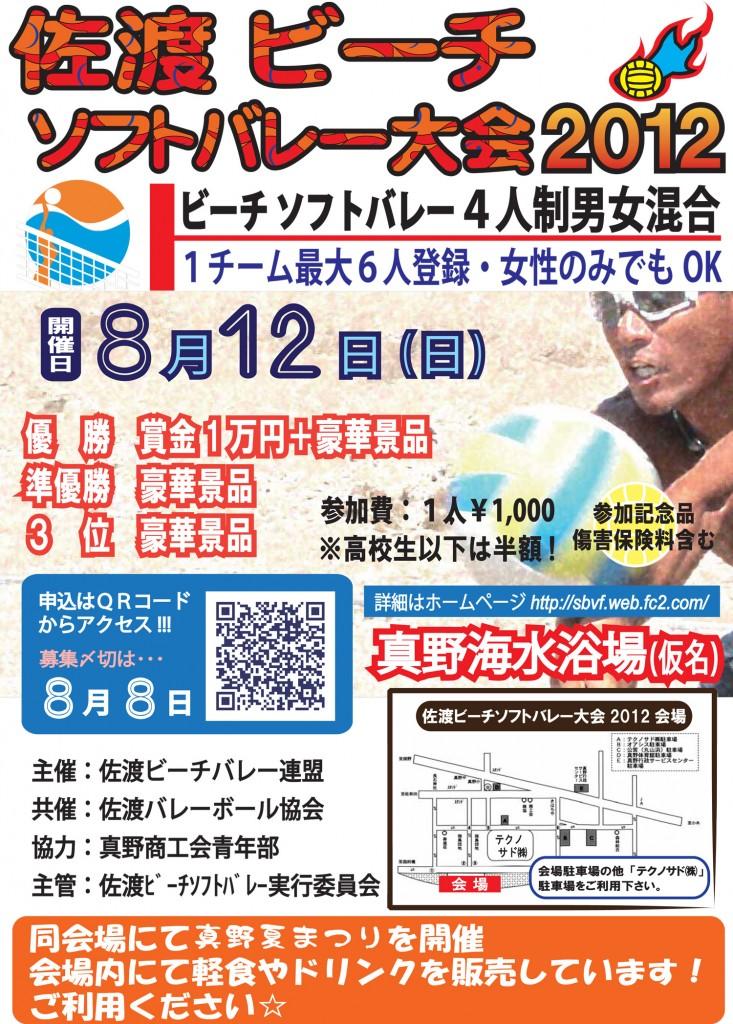 佐渡ビーチソフトバレー大会2012