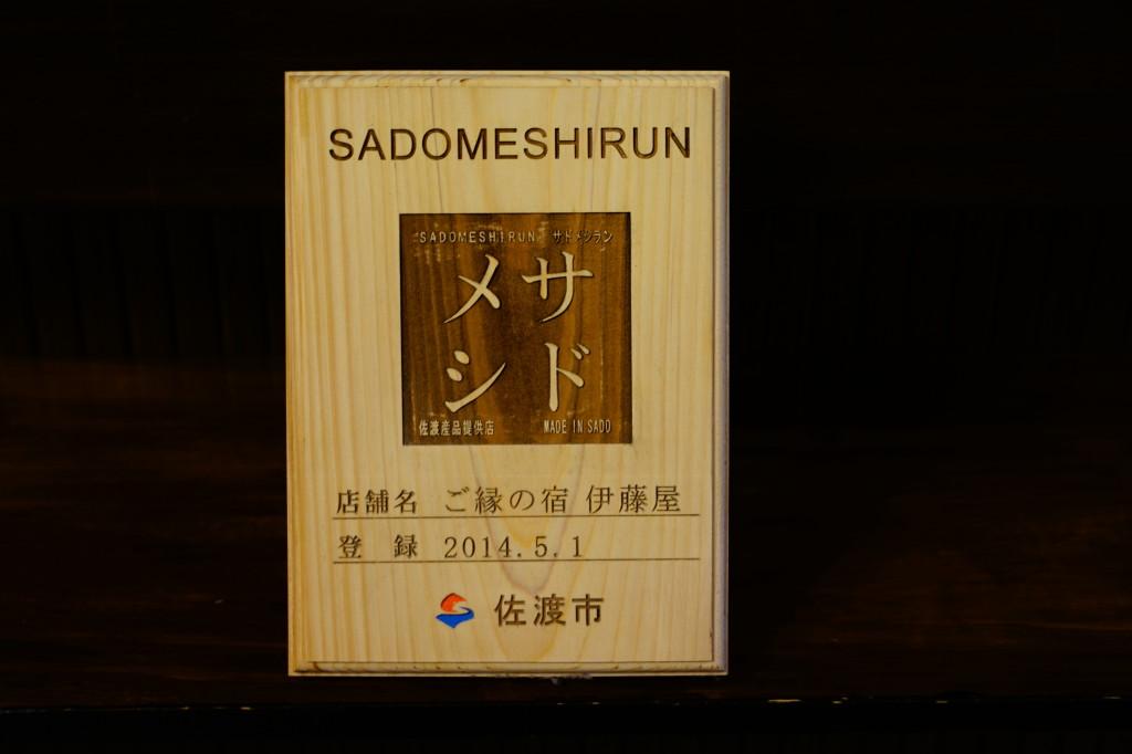サドメシラン SADOMESHIRUN