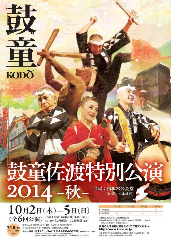 鼓童佐渡特別公演2014秋