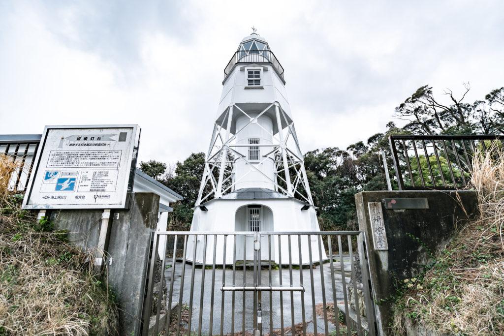 佐渡 姫埼灯台