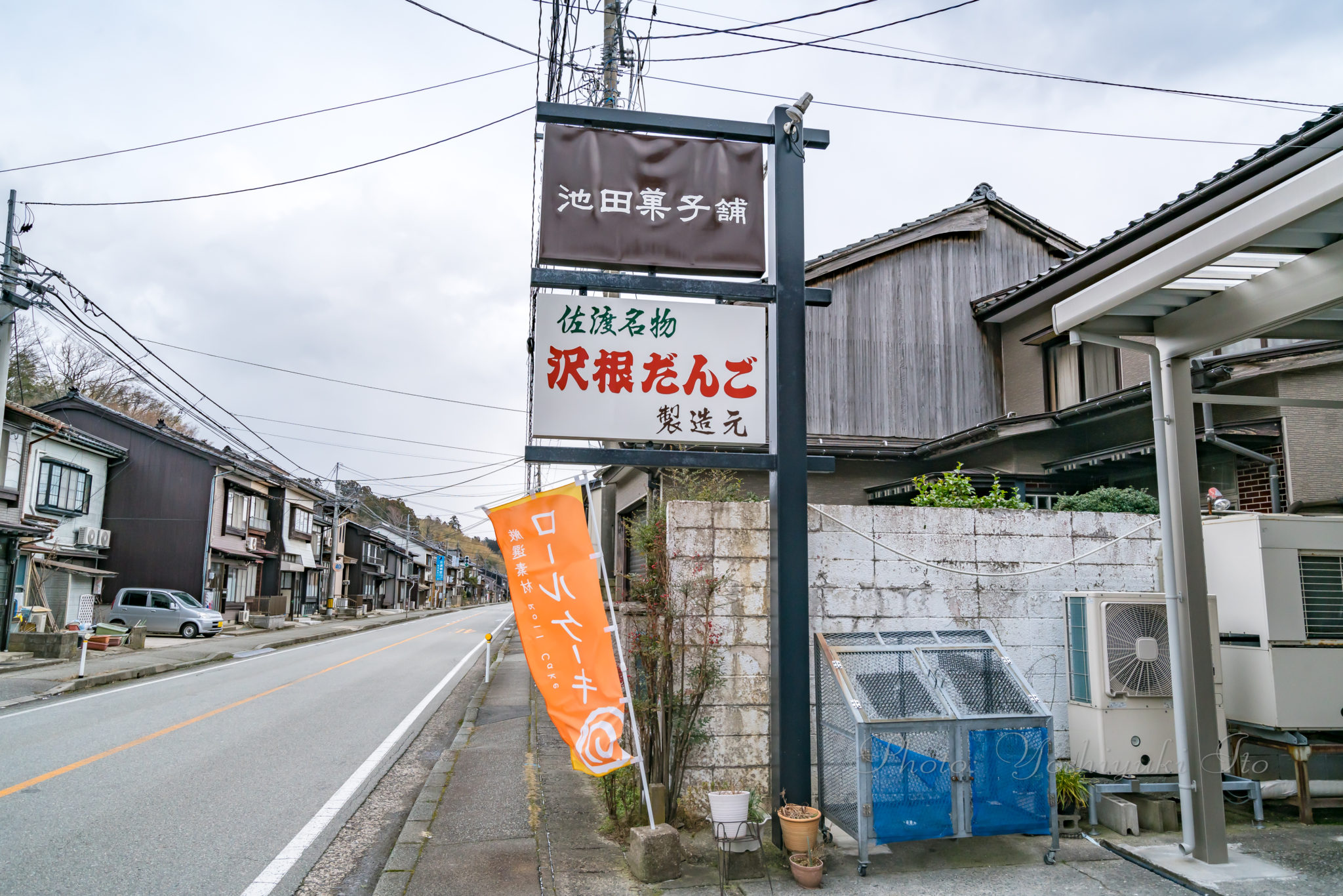 池田菓子舗