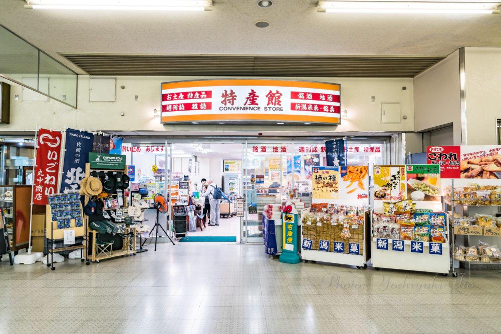 佐渡汽船 新潟県特産館