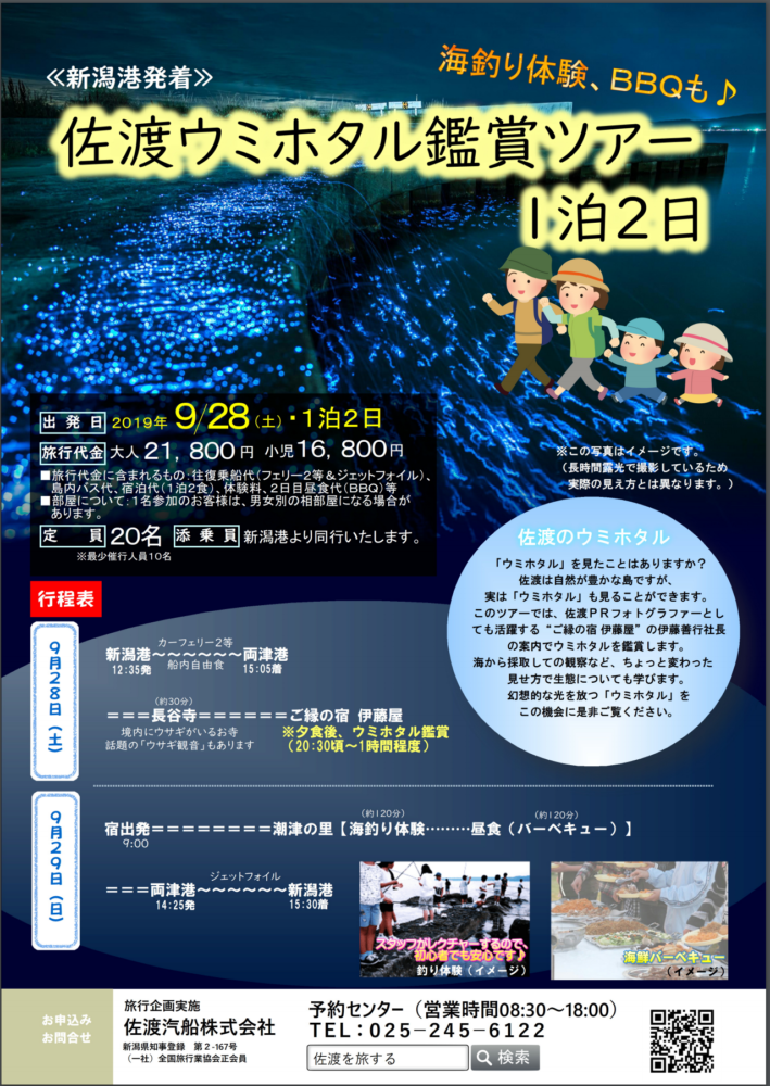 ウミホタル鑑賞ツアー