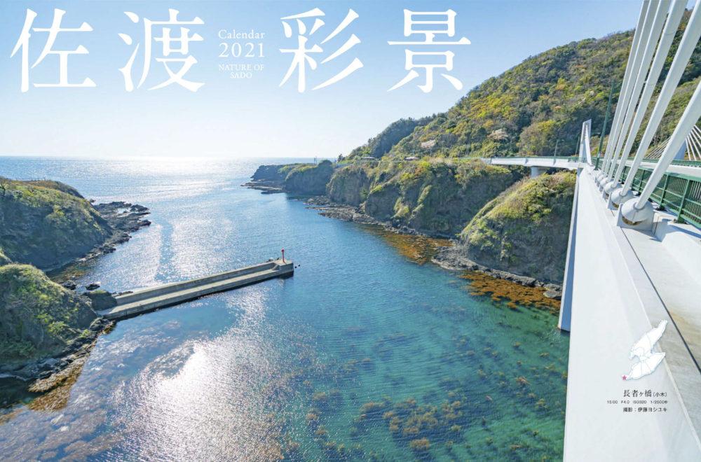 佐渡汽船カレンダー2021