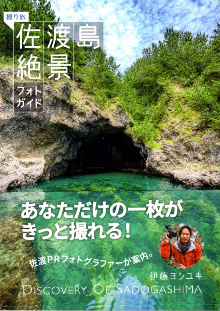 佐渡島絶景フォトガイド